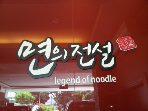 Legend of Noodle (11)